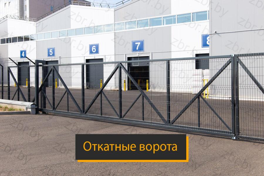 большие откатные ворота