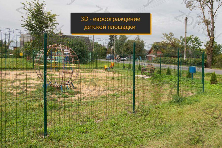 3d-евроограждение детской площадки