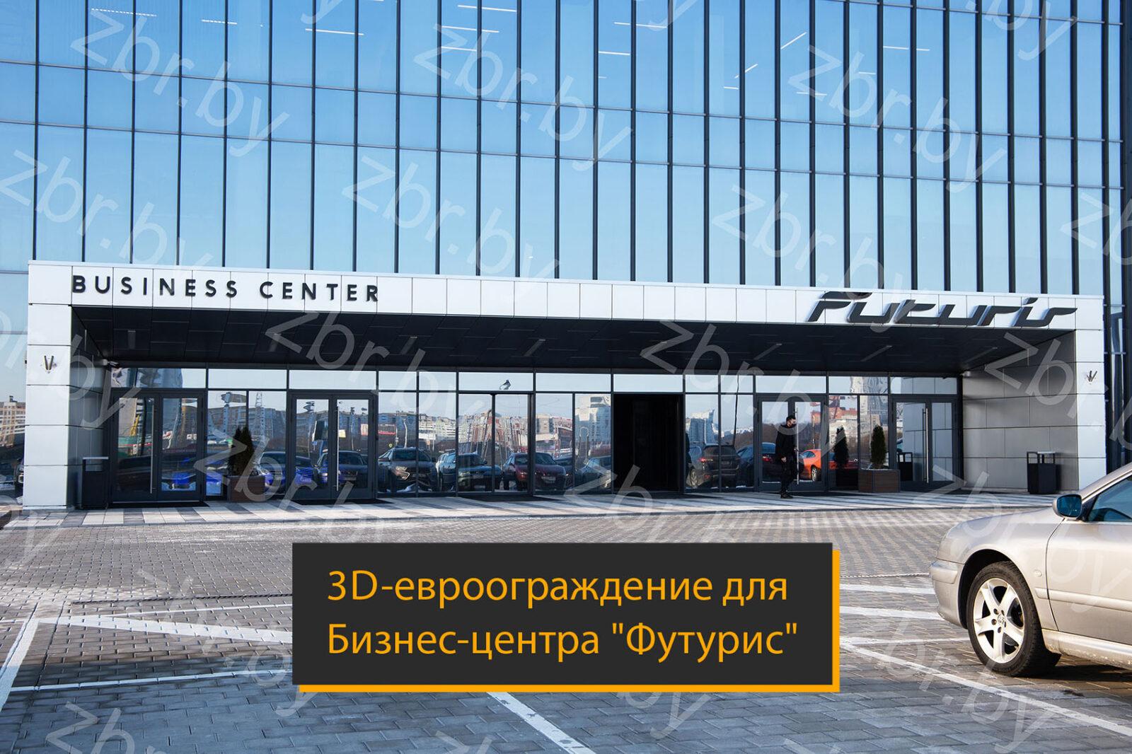 бизнес центр футурис